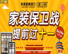 放价啦!中空移门1288元/3平