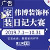 2019第三季日记大赛,最高1000元购物卡等您来拿~